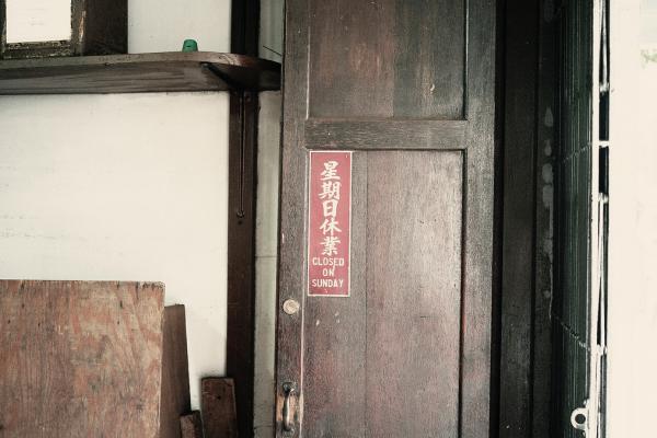 Lam Yeo Door