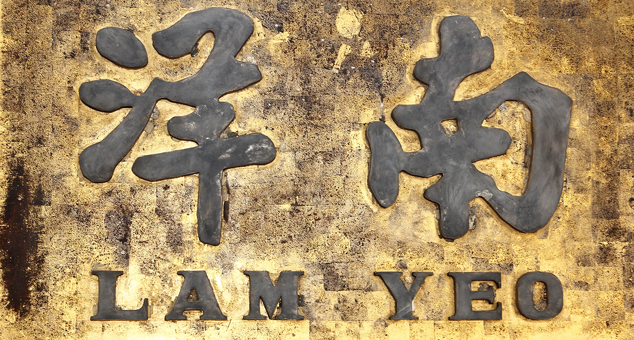 Lam Yeo Old Signboard